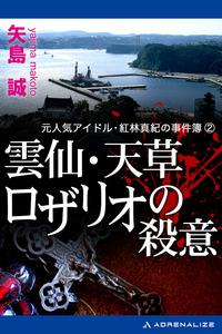 元人気アイドル・紅林真紀の事件簿(2) 雲仙・天草 ロザリオの殺意