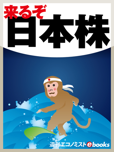 来るぞ!日本株-電子書籍