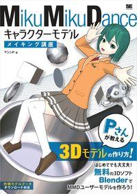 MikuMikuDance キャラクターモデルメイキング講座 Pさんが教える3Dモデルの作り方-電子書籍