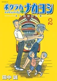 ボクラハナカヨシ(2)-電子書籍
