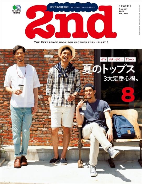 2nd(セカンド) 2015年8月号 Vol.101拡大写真