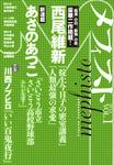 メフィスト 2015 VOL.1-電子書籍