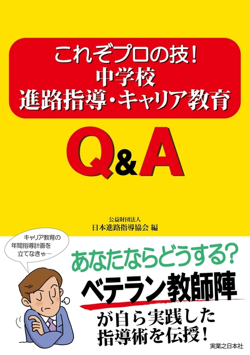 中学校進路指導・キャリア教育Q&A拡大写真