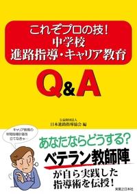 中学校進路指導・キャリア教育Q&A-電子書籍