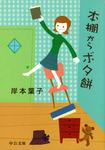 本棚からボタ餅-電子書籍