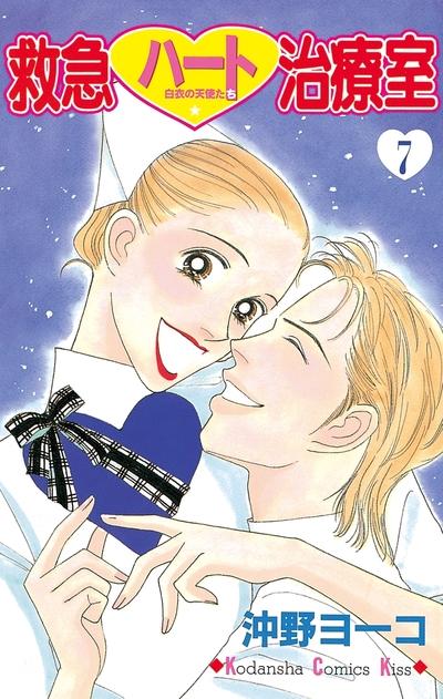 救急ハート治療室(7)-電子書籍