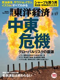 週刊東洋経済 2016年2月27日号