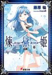 煉獄姫 二幕-電子書籍