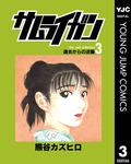 サムライガン 3-電子書籍
