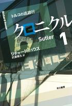 「クロニクル(ハヤカワ文庫NV)」シリーズ