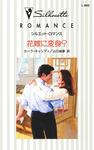 花嫁に変身?-電子書籍