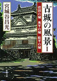 古城の風景I―菅沼の城 奥平の城 松平の城―
