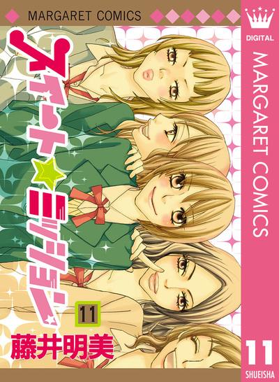 スイート☆ミッション 11-電子書籍