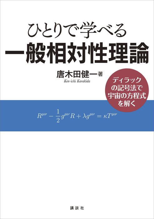 ひとりで学べる一般相対性理論 ディラックの記号法で宇宙の方程式を解く拡大写真