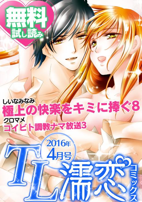 TL濡恋コミックス 無料試し読みパック 2016年4月号(Vol.28)拡大写真