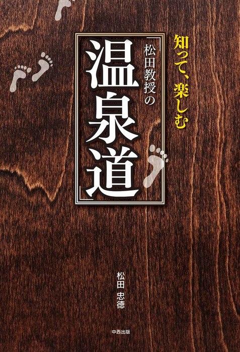松田教授の温泉道拡大写真