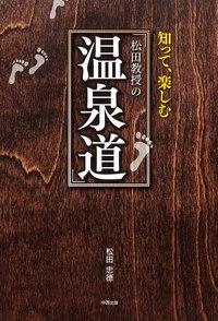 松田教授の温泉道-電子書籍
