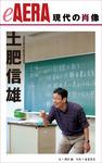 現代の肖像 土肥信雄-電子書籍