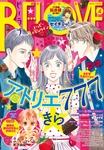 BE・LOVE 2016年4号2月15日号 [2016年2月1日発売]-電子書籍