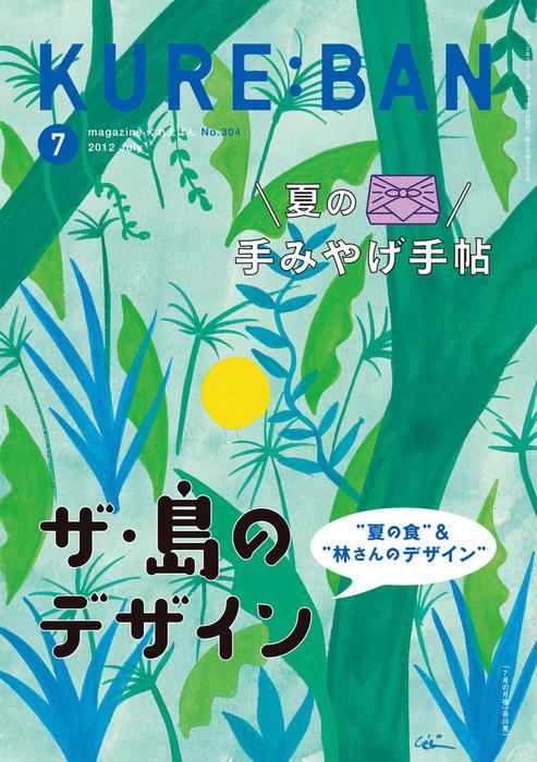 KURE:BAN 2012年7月号-電子書籍-拡大画像