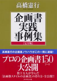 企画書実践事例集〔完全版〕-電子書籍