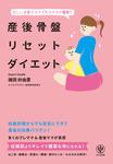 産後骨盤リセットダイエット-電子書籍