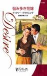 悩み多き花嫁-電子書籍