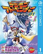 「デジモンアドベンチャーVテイマー01(ジャンプコミックスDIGITAL)」シリーズ