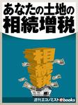 あなたの土地の相続増税-電子書籍