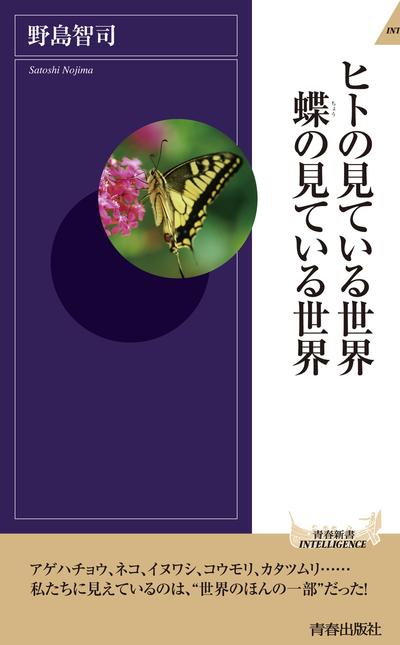 ヒトの見ている世界 蝶の見ている世界-電子書籍