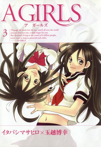 A GIRLS 3巻-電子書籍
