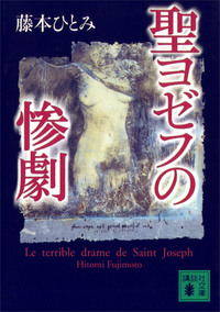 聖ヨゼフの惨劇-電子書籍