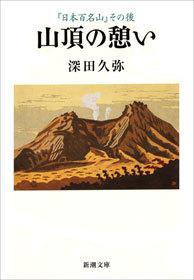山頂の憩い―『日本百名山』その後―