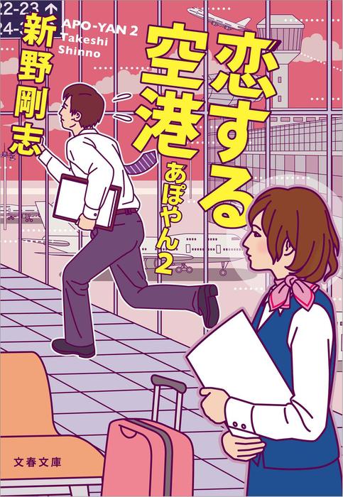 恋する空港 あぽやん2拡大写真