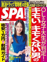週刊SPA! 2014/8/5号
