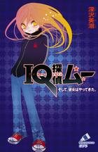 「IQ探偵ムー(ポプラカラフル文庫)」シリーズ