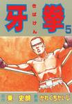 牙拳5-電子書籍