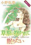 【素敵なロマンスコミック】草原に抱かれて眠りたい-電子書籍