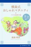 横森式おしゃれマタニティ 育児篇-電子書籍