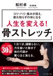 人生を変える! 骨ストレッチ-電子書籍