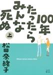 100年たったらみんな死ぬ(上)-電子書籍