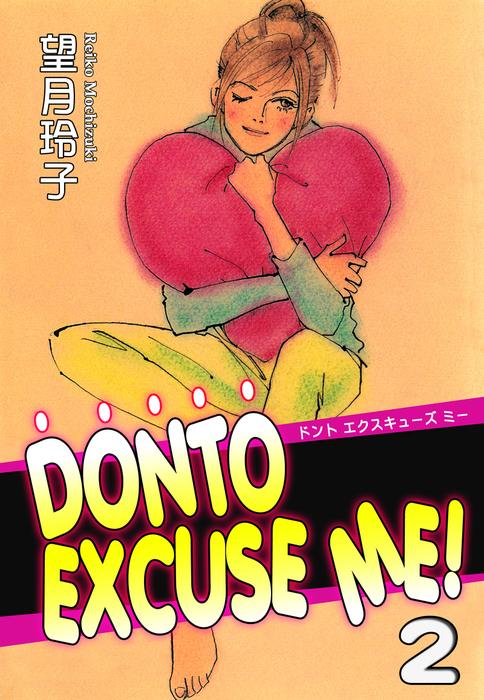 DONTO EXCUSE ME!(2)拡大写真