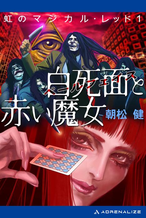 虹のマジカル・レッド(1) 白死面(ペールフェイス)と赤い魔女拡大写真