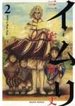イムリ 2-電子書籍
