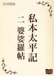 私本太平記 二 婆娑羅帖-電子書籍