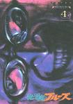 俺と悪魔のブルーズ 地獄の猟犬に奢れ(4)-電子書籍