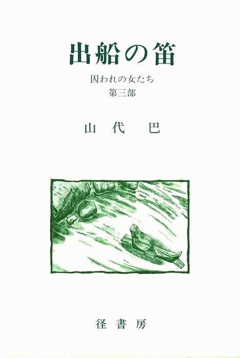 山代巴文庫[囚われの女たち3] 出船の笛拡大写真