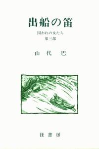 山代巴文庫[囚われの女たち3] 出船の笛