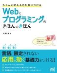 ちゃんと使える力を身につける Webとプログラミングのきほんのきほん-電子書籍