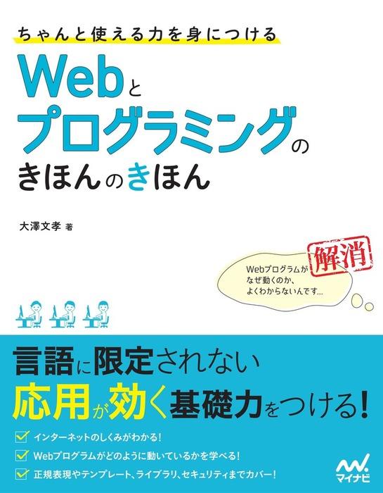 ちゃんと使える力を身につける Webとプログラミングのきほんのきほん拡大写真